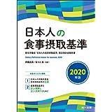 日本人の食事摂取基準〈2020年版〉