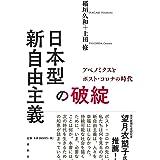 日本型新自由主義の破綻: アベノミクスとポスト・コロナの時代