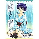 藍より青し 6 (ジェッツコミックス)