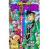 ドラゴンクエスト ダイの大冒険 新装彩録版 17 (愛蔵版コミックス)