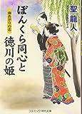 ぼんくら同心と徳川の姫―雨あがりの恋 (コスミック・時代文庫)