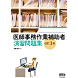 医師事務作業補助者 演習問題集 改訂3版