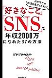 月収18万の派遣社員だった私が、「好きなこと」×「SNS」で年収2000万になれた37の方法