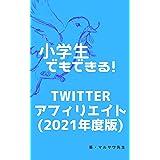 小学生でもできるTwitterアフィリエイト(2021年度版) (丸澤出版)