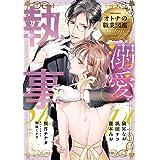 溺愛執事 オトナの職業図鑑 (ミッシィコミックス/YLC Collection)