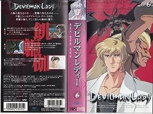 デビルマンレディー Vol.6 [VHS]