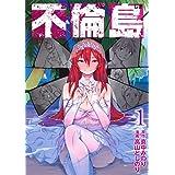 不倫島 1 (ヤングジャンプコミックス)