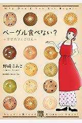 ベーグル食べない?~幸せカフェごはん~ (A.L.C. DX) Kindle版
