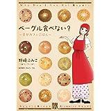 ベーグル食べない?~幸せカフェごはん~ (A.L.C. DX)
