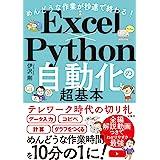 めんどうな作業が秒速で終わる! Excel×Python自動化の超基本