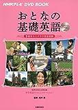 NHKテレビDVDBOOKおとなの基礎英語 Season2 ― 3都市ミニドラマ完全収録 (NHKテレビ DVD BOOK)