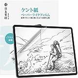 【amazon限定ブランド】 日丸素材 iPad Pro 11 (2021 / 2020 / 2018) 用 保護 フィルム iPad Air 第4世代 対応 ペーパーライク ケント紙タイプ アンチグレア