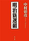 明治新選組 (角川文庫)