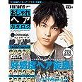 FINEBOYS+plus おしゃれヘアカタログ '21-'22 AUTUMN-WINTER [好感度ヘア旋風! /松村北斗] (HINODE MOOK 628)