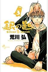 銀の匙 Silver Spoon(3) (少年サンデーコミックス) Kindle版