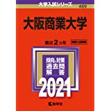大阪商業大学 (2021年版大学入試シリーズ)