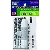 タカギ(takagi) ミストクーラー ガーデンクーラーノズルセット ガーデンクーラー専用 G703 【安心の2年間保証】