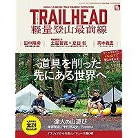 TRAILHEAD 軽量登山最前線 (RUN+TRAIL別冊 サンエイムック)