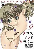 CROSS and CRIME (クロスアンドクライム) 9 (ヤングチャンピオン・コミックス)