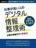 仕事が速い人のデジタル情報整理術 (日経BPムック)