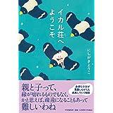 【小学高学年・中学生読み物】イカル荘へようこそ (わたしたちの本棚)