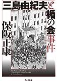 三島由紀夫と楯の会事件 (ちくま文庫)