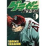 グラゼニ~パ・リーグ編~(9) (モーニング KC)
