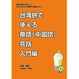 台湾旅で使える華語(中国語)入門編 (タクミク・ATR)