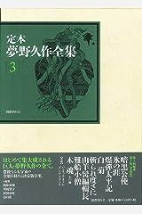 定本 夢野久作全集 第3巻 単行本