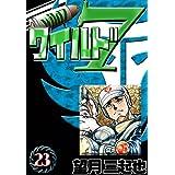 ワイルド7 (23)
