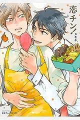 恋チン! (ビーボーイコミックスDX) Kindle版