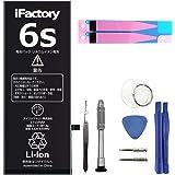 iFactory iPhone6s バッテリー 交換 PSE準拠 工具セット付属