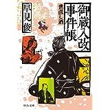 御蔵入改事件帳-世直し酒 (中公文庫 は 72-6)