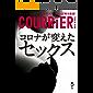 COURRiER Japon (クーリエジャポン)[電子書籍パッケージ版] 2021年 5月号 [雑誌]