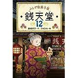 ふしぎ駄菓子屋 銭天堂12