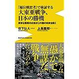 「優位戦思考」で検証する大東亜戦争、日本の勝機 - 真摯な敗戦の分析がこの国の未来を拓く - (ワニブックスPLUS新書)