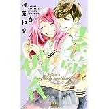 素敵な彼氏 6 (マーガレットコミックス)