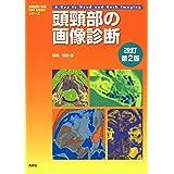 頭頸部の画像診断 改訂第2版 (画像診断別冊KEYBOOKシリーズ)