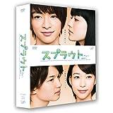 スプラウト DVD-BOX 豪華版<初回限定生産>
