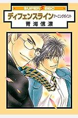 ディフェンスライン ターニングポイント (スーパービーボーイコミックス) Kindle版