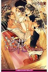 淫花~背徳の花嫁~【イラスト入り】 (ビーボーイスラッシュノベルズ) Kindle版