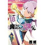 魔入りました!入間くん 18 (少年チャンピオン・コミックス)
