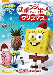 スポンジ・ボブのクリスマス [DVD]