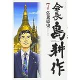 会長 島耕作(7) (モーニング KC)