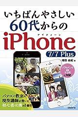 いちばんやさしい 60代からのiPhone 7/7Plus 単行本