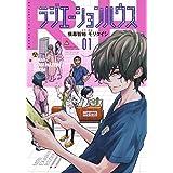 ラジエーションハウス 1 (ヤングジャンプコミックス)