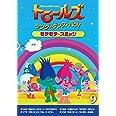 トロールズ:シング・ダンス・ハグ!Vol.9/モテモテ・スミッジ [DVD]