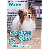 Wan 2020年7月号 [雑誌]
