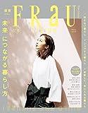 FRaU 2018年 6月号【雑誌】