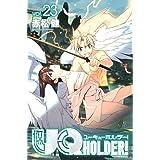 UQ HOLDER!(23) (講談社コミックス)